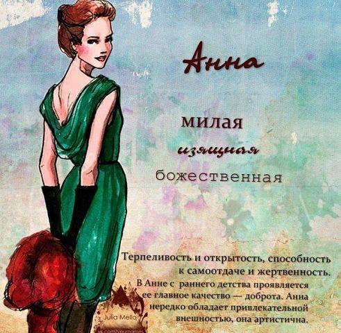 Аня фото