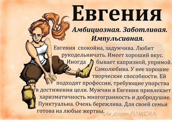 женя+женя фото