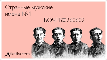 странное мужское имя БОЧРВФ260602