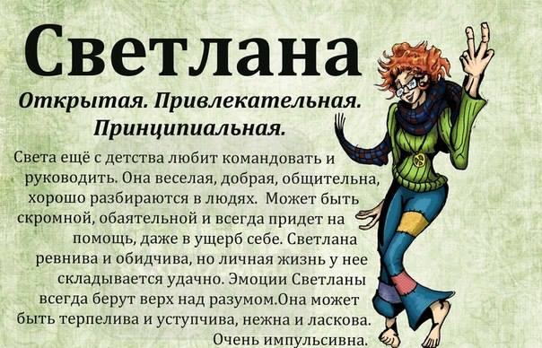Значение имени Светлана