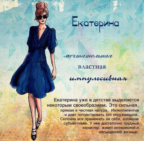 значение имени Екатерина