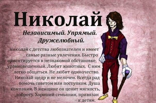 Значение имени Николай