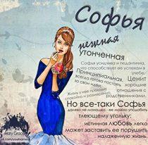 Значение имени София, Софья